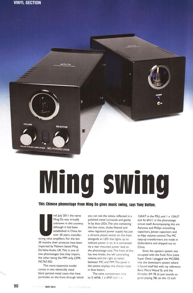 美星MC-PHONO 2006高级版分体式唱头放大器